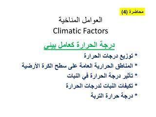 العوامل المناخية  Climatic Factors