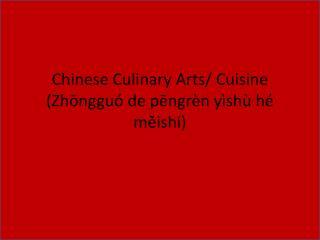 Chinese Culinary Arts/ Cuisine ( Zhōngguó  de  pēngrèn yìshù hé měishí )