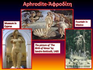 Aphrodite - Ἀφροδίτη