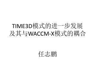 TIME3D 模式的进一步发展 及其 与 WACCM-X 模式的耦合