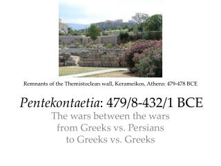 Pentekontaetia : 479/8-432/1 BCE
