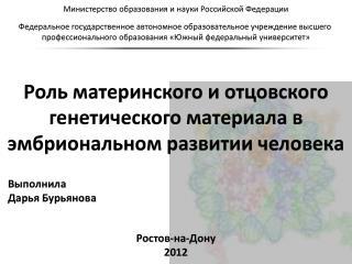 Роль материнского и отцовского генетического материала в эмбриональном развитии человека