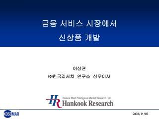 금융 서비스 시장에서 신상품 개발