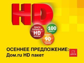 ОСЕННЕЕ ПРЕДЛОЖЕНИЕ: Дом. ru  HD  пакет
