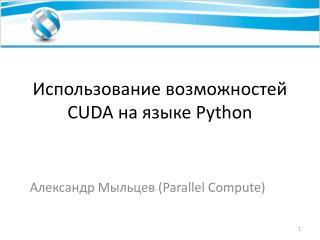 Использование возможностей  CUDA  на языке  Python