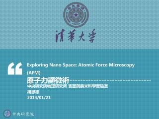 Exploring Nano  Space: Atomic  Force Microscopy (AFM ) 原子力顯微術