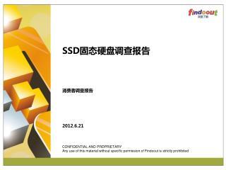 SSD 固态硬盘调查报告