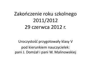 Zakończenie roku szkolnego 2011/2012 29 czerwca 2012 r.