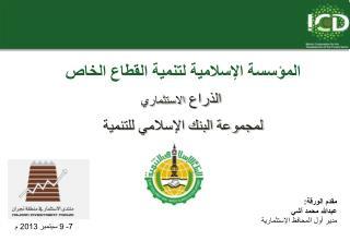 المؤسسة الإسلامية لتنمية القطاع  الخاص الذراع  الاستثماري لمجموعة البنك الإسلامي للتنمية
