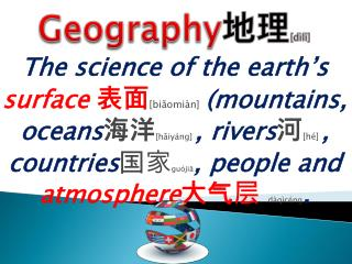 Geography 地理 [ dìlǐ ]