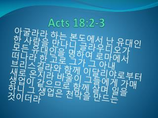 Acts 18:2-3
