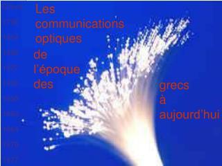 Les communications optiques