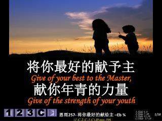 将你最好的献予主 Give of your best to the Master,  献你年青的力量 Give of the strength of your youth