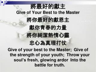 將最好的獻 主 Give of Your Best to the Master