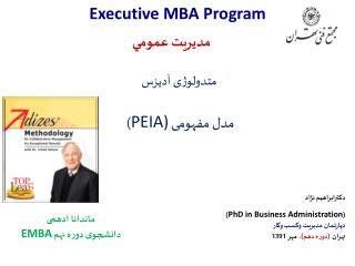 متدولوژی آدیزس مدل مفهومی (PEIA)
