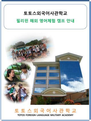 토토스외국어사관학교 필리핀 해외 영어체험 캠프 안내