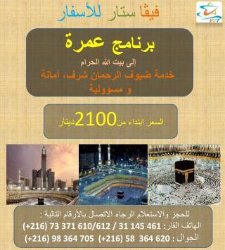 برنامج  عمرة  إلى بيت الله الحرام خدمة ضيوف الرحمان شرف، أمانة ومسؤولية
