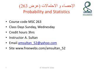 الإحصاء و الاحتمالات (عرض 263) Probability and Statistics