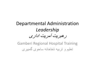 Departmental Administration Leadership رهبریت آمریت اداری