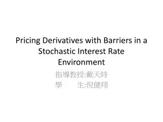 Pricing Derivatives with Barriers in a Stochastic Interest Rate Environment