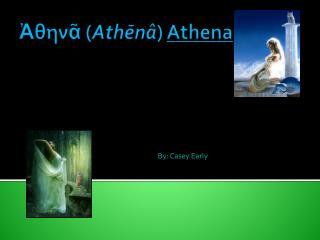 Ἀθηνᾶ  ( Athēnâ )  Athena