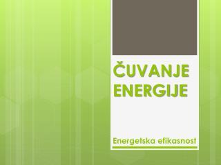 ČUVANJE ENERGIJE