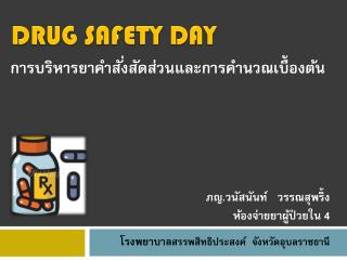DRUG SAFETY DAY
