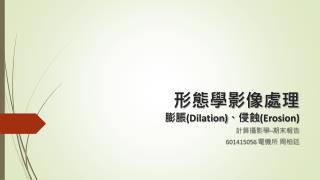 形態學影像處理 膨脹 (Dilation) 、侵蝕 (Erosion)