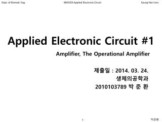 Applied Electronic Circuit #1