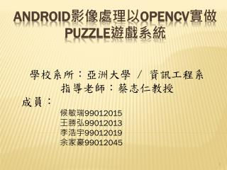 Android 影像處理以 OpenCV 實做 Puzzle 遊戲系統
