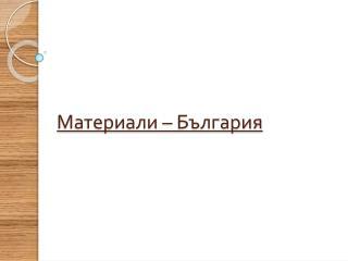 Материали – България