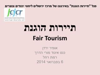 תיירות הוגנת Fair Tourism