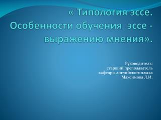 Проектная работа      на тему: « Типология эссе. Особенности обучения  эссе - выражению мнения».