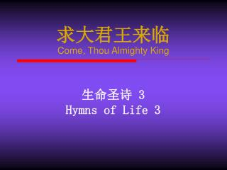 求大君王来临 Come, Thou Almighty King