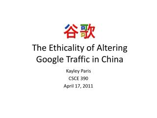 The Ethicality of Altering  Google Traffic in China