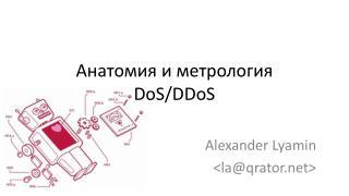 Анатомия и метрология DoS /DDoS