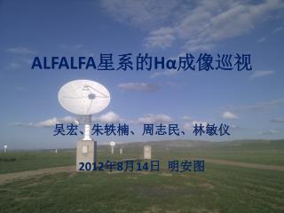 ALFALFA 星系的 H α 成像巡视