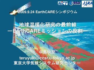 2009.9.24  EarthCARE シンポジウム 地球温暖化研究の最前線 ー Earth CARE ミッションの役割 ー