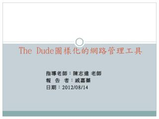 The Dude ??????????