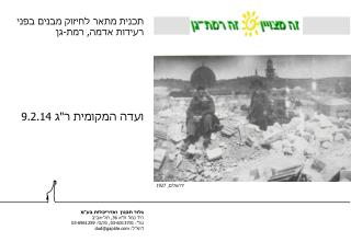 תכנית מתאר לחיזוק מבנים בפני רעידות אדמה, רמת-גן