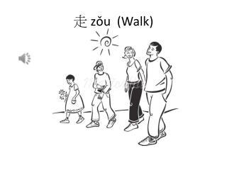 走  z ǒu ( Walk)