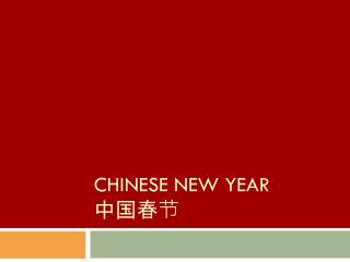 Chinese New Year 中国春节