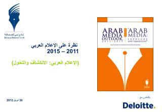 نظرة على الإعلام  العربي 2011 – 2015 (الإعلام  العربي :  الانكشافُ والتحّول )