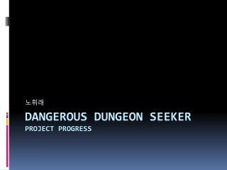 Dangerous Dungeon Seeker Project Progress