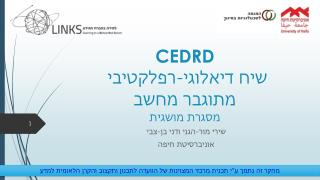 CEDRD שיח דיאלוגי-רפלקטיבי  מתוגבר מחשב מסגרת מושגית