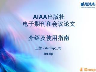 AIAA 出版社 电子期刊和会议论文 介绍及使用指南
