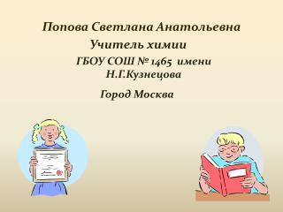 Попова Светлана Анатольевна