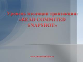Уровень изоляции транзакции: « READ COMMITED SNAPSHOT »