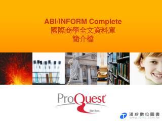 ABI/INFORM Complete 國際商學全文資料庫 簡介檔