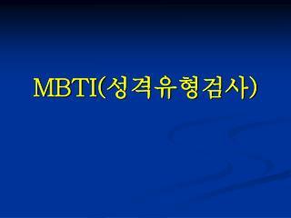 MBTI( 성격유형검사 )